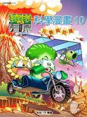 植物大戰殭屍:科學漫畫(10)災害與防護