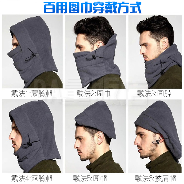 保暖面罩 防風面罩 全罩頭套 雙層加厚加絨 圍脖 保暖頭套 防寒帽 頭巾 圍巾 刷毛 秋冬 四色可選