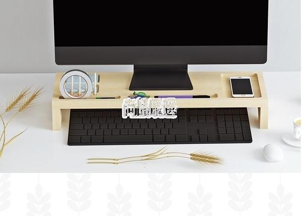 電腦螢幕架電腦顯示器墊高架子增高置物架辦公室桌面收納底座多功能支架實木