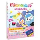 Micro:bit小創客動手做