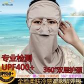 全臉冰絲防曬口罩夏護頸防紫外線面罩女透氣加大舒爽沙灘臉罩原創 格蘭小鋪
