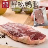 【海肉管家-全省免運】法式櫻桃鴨胸肉X15包(250g±10%/包)