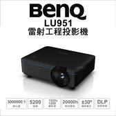 BenQ 明碁 LU951 BlueCore 雷射工程投影機【24期零利率免運】薪創