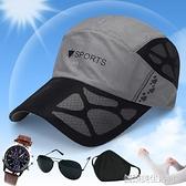 帽子男士夏季戶外速干帽男女透氣棒球帽運動遮陽網眼太陽帽 【優樂美】