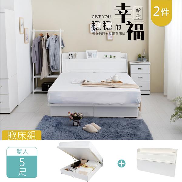 YUDA 英式小屋 純白色 安全裝置 掀床組 床架 (附床頭插座) 5尺雙人 /2件組