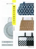 紙繩編織時髦提籃設計作品集