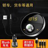 車載mp3播放器藍芽接收器汽車用USB音樂盤AUX FM發射萬能型多功能HD【新店開張8折促銷】