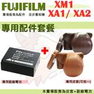 【套餐組合】 Fujifilm 富士 XM1 XA1 XA2 配件套餐 NP-W126 副廠電池 皮套 相機包 兩件式皮套 鋰電池