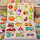 手抓板拼圖幼兒童早教益智玩具寶寶積木形狀認知配對【福喜行】