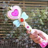 電動泡泡機吹泡泡棒玩具兒童聲光女孩泡泡槍全自動不漏水魔法棒