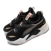Puma 休閒鞋 RS-X Mono Metal Wns 黑 粉紅 女鞋 老爹鞋 復古慢跑鞋 運動鞋【ACS】 37466901