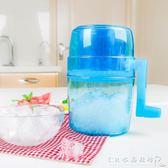 迷你家用手動碎冰機刨冰器手搖刨冰機廚房冰沙器小型冰沙機 『CR水晶鞋坊』