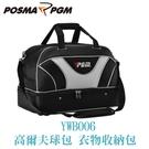 POSMA PGM 高爾夫衣物包 雙層 大容量 YWB006