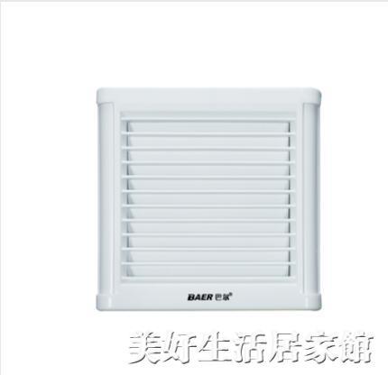 巴爾排氣扇4寸6寸圓形衛生間抽風機窗式玻璃牆壁通風器浴室換氣扇ATF 美好生活