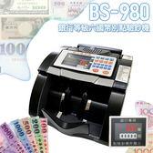 點驗鈔機大當家BS-980~六國幣別/面額張數顯示/分版/清點/多道防偽/面額總計銀行專用點鈔機~