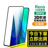 OPPO reno 十倍變焦 3D碳纖維 滿版 9H鋼化玻璃膜 手機 螢幕 保護貼 高清