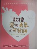【書寶二手書T5/勵志_ZHK】散播愛與勇氣的可麗餅_趙鍵斌