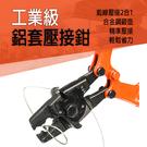14吋 鋁套鉗 壓接鉗 鋼絲繩壓接工具 OD020 不銹鋼 釣魚鉗 2合1 工業級 鋼索壓線鉗