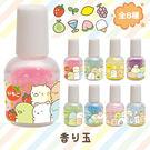 角落生物 香水粒 香香豆 Sumikko Gurash 日本正版 該該貝比日本精品 ☆