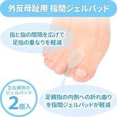 日本大腳骨腳趾頭大拇指外翻矯正器夜用日用硅膠腳趾保護套分離器