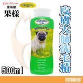 果樣-藥用制菌 狗狗洗毛精(皮膚大師)500cc【寶羅寵品】