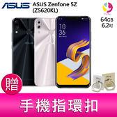 分期0利率 華碩ASUS Zenfone 5Z (ZS620KL) 6G+64G 旗艦智慧型手機 贈『手機指環扣 *1』
