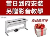 YAMAHA 山葉 DGX-660 白色款 數位電鋼琴 附多樣配件【DGX660/電鋼琴】