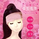 髮帶   超彈力吸水束髮帶  【FDB001】-收納女王