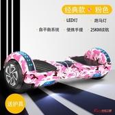 平衡車 兩輪智慧電動平衡車成年兒童8-12小孩代步雙輪學生成人自平行T 4色