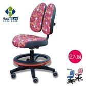 【德國HugM哈根】成長雙背椅2入組K-02(藍色或紅色)