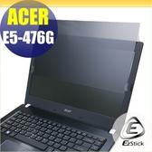 【Ezstick】ACER E5-476 E5-476G 筆記型電腦防窺保護片 ( 防窺片 )