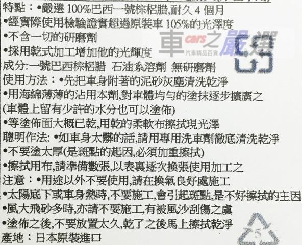 車之嚴選 cars_go 汽車用品【16380】日本TAIHOKOHZAI 超光澤超撥水離子鍍膜 美容高級棕梠臘 (深色車用)