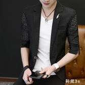 2018夏季薄款中袖西裝男韓版帥氣七分袖鏤空防曬外套 js3570『科炫3C』