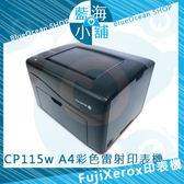 FujiXerox 富士全錄 DocuPrint CP115W 彩色雷射印表機