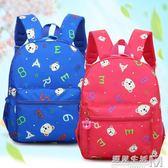 幼兒園書包男女童寶寶兒童書包4韓版卡通3-5-6歲小孩可愛後背背包  遇見生活