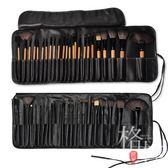 24支化妝刷套裝組合 全套裝初學者化妝師裝備【SZ4175】