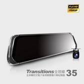 【網特生活】全視線35 前後1080P觸控式電子後視鏡雙鏡 流媒體行車紀錄器