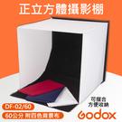 【方形 摺疊攝影棚】60cm 神牛 Godox DF-02 摺合 方型 攝影棚 60x60x60cm 60公分 附背景布