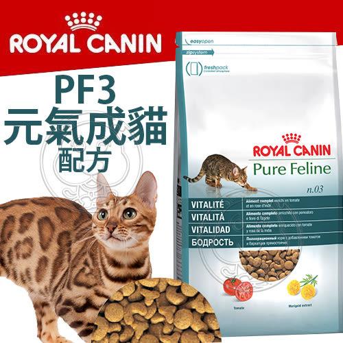 【培菓平價寵物網】PF 新皇家飼料《元氣成貓PF3配方》3KG