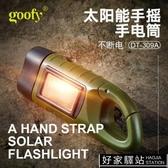 Goofy戶外手搖發電手電筒太陽能充電多功能led家用照明燈軍迷用品