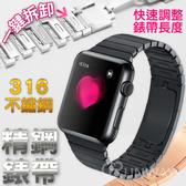Apple watch 38/40通用 42/44通用 不鏽鋼 金屬 一鍵拆卸 一秒調節 免工具可拆 鍊式 蝴蝶扣 錶帶