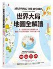 |地緣政治.圖解聖經| 史上最視覺系的全球趨勢分析 攤開150張全彩世界地圖 X...