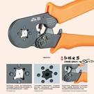工具迷你自調式壓線鉗HSC8 6-4管型壓線鉗針形冷壓端子鉗6-6