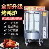 全自動商用850型電熱烤鴨爐木炭燃氣烤箱旋轉液化氣煤氣烤魚肉機 阿卡娜