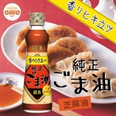日本 日清製油 芝麻油 130g 調味 調味油 調味料 濃香芝麻油 香油 純正芝麻香油
