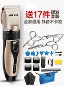 理髮器 推子電推剪頭髮充電式成人兒童剃髮器電動剃頭刀家用