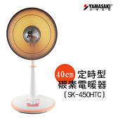山崎遠紅外線碳素電暖器SK-450HTC