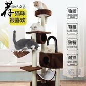 貓爬架貓樹壹體貓咪跳臺墻大型貓抓爬柱貓塔【極簡生活】