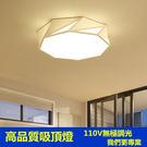 創意镂空幾何LED吸頂燈 大氣客廳燈飾北...