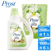 Prosi 普洛斯-小蒼蘭香水濃縮洗衣凝露1瓶+6補